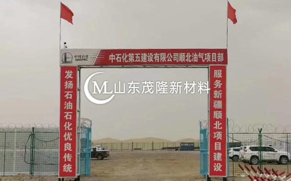 《中国石化库车商储库工程》土工膜、土工布施工  第8张