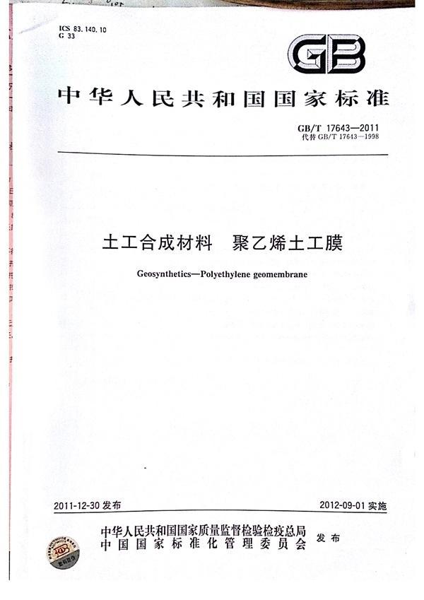 GB/T 17643-2011 土工合成材料 聚乙烯土工膜