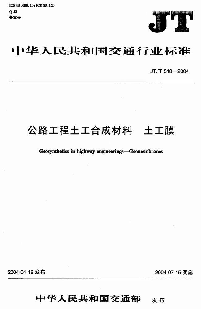 JT/T 518-2004 公路工程土工合成材料土工膜建筑标准