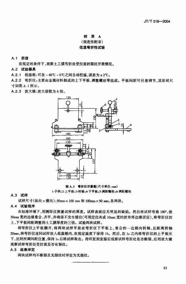 JT/T 518-2004 公路工程土工合成材料土工膜建筑标准  第8张